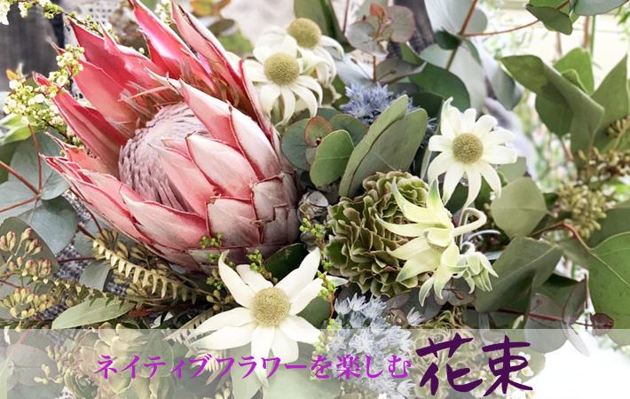 花束 ブーケ フラワーギフト