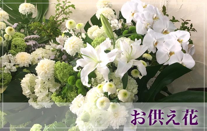 お供え花 お悔やみ花 枕花 二子玉川の花屋