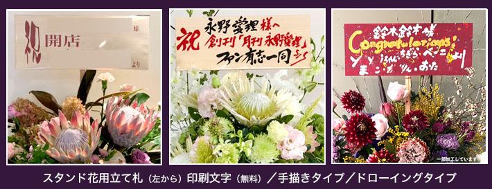 スタンド花 アレンジメント 立て札 二子玉川の花屋 ネイティブフラワーイーダ