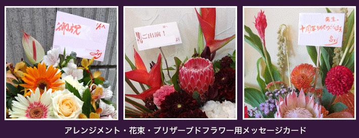 お祝い花アレンジメント 花束 メッセージカード 二子玉川の花屋 ネイティブフラワーイーダ