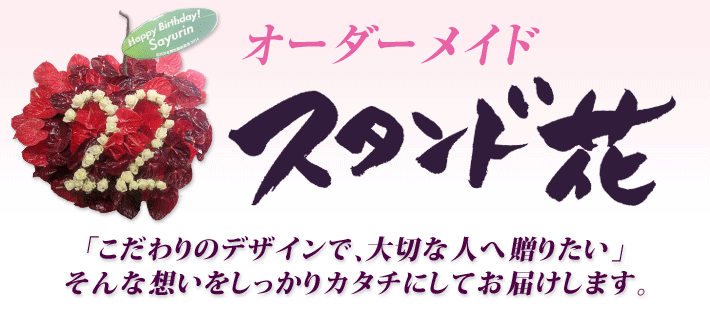 オーダーメイドスタンド花 東京 二子玉川の花屋 公演祝い 花 楽屋花に人気