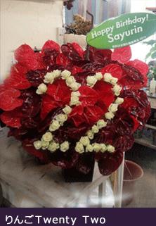 オーダーメイドスタンド花 東京 二子玉川の花屋 誕生日祝いに贈る花 りんご型の赤ハート22歳お祝い花