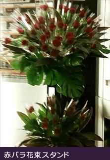 オーダーメイドスタンド花 東京 二子玉川の花屋 開店祝いに贈る 赤バラ花束スタンド花