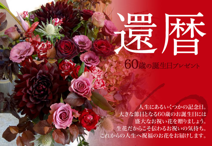 還暦祝いの花 赤い大きめアレンジメント装花 花束など還暦のお祝いにぴったりの華やかな素敵なお花を二子玉川の花屋よりお届けします。ネイティブフラワーイーダ