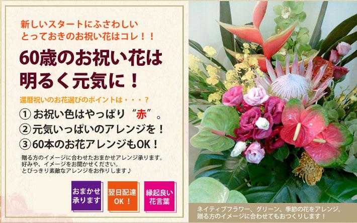 還暦祝いの花 60歳のお祝い花 60本のお花 二子玉川の花屋 ネイティブフラワーイーダ