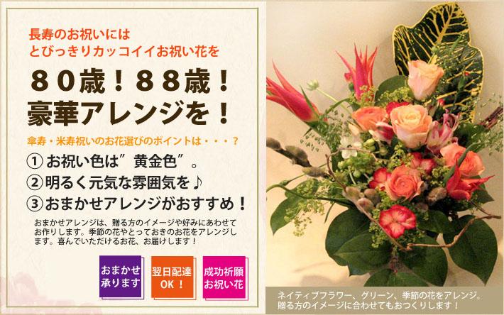 傘寿祝い・米寿祝いの花 二子玉川の花屋 ネイティブフラワーイーダ