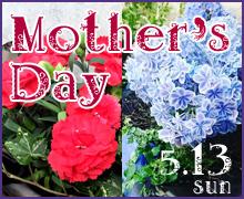 母の日に贈る花 二子玉川の花屋ネイティブフラワーイーダ