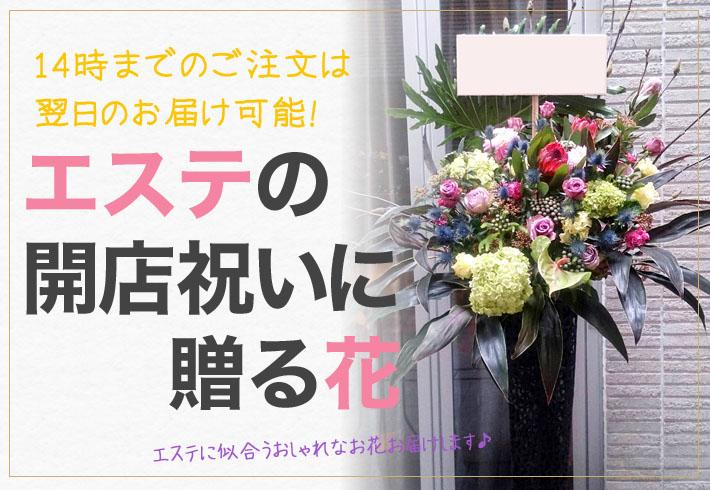 エステ 開店祝いの花 東京 ネイティブフラワーイーダ