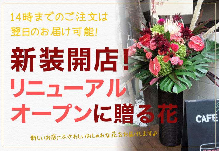 新装開店 お祝い花 東京 ネイティブフラワーイーダ 美容室、レストランなどの新装開店のお祝い花にふさわしい豪華なお花を自信をもってお届けいたします。夕方6時までのご注文で東京都内翌日配達可能です。