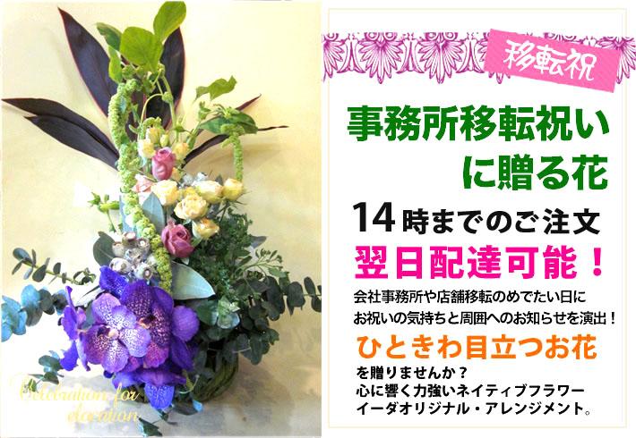 移転祝い 花 二子玉川の花屋