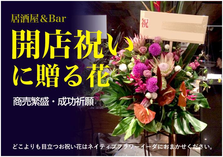 居酒屋 開店祝いの花 東京 ネイティブフラワーイーダ