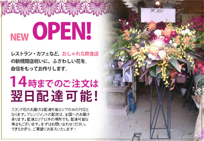 レストラン 開店祝いの花 東京 ネイティブフラワーイーダ
