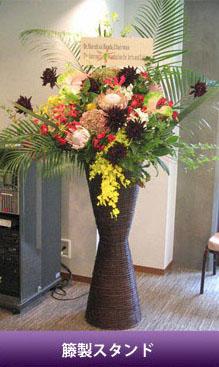 新装開店 花スタンド花 籐製スタンドでつくる花は豪華さ満点。高級感のあるお店への贈り花に最適です。