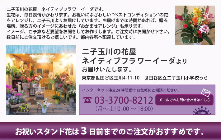 二子玉川の花屋 ネイティブフラワーイーダです。新装開店のお祝い花 は二子玉川の花屋にお任せ下さい。どこよりも目立つデザインのお花をお届けします!お祝いスタンド花は3日前までにご注文ください。