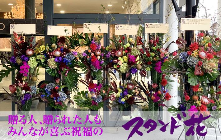 開店祝い 公演祝い 出演祝い スタンド花 二子玉川の花屋 ネイティブフラワーイーダ