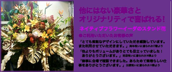 レストラン 開店祝いスタンド花 お客様の声 ボリュームと豪華さで喜ばれています。どこよりも目立つお花は、贈り主の方にとっても大切なポイントです。