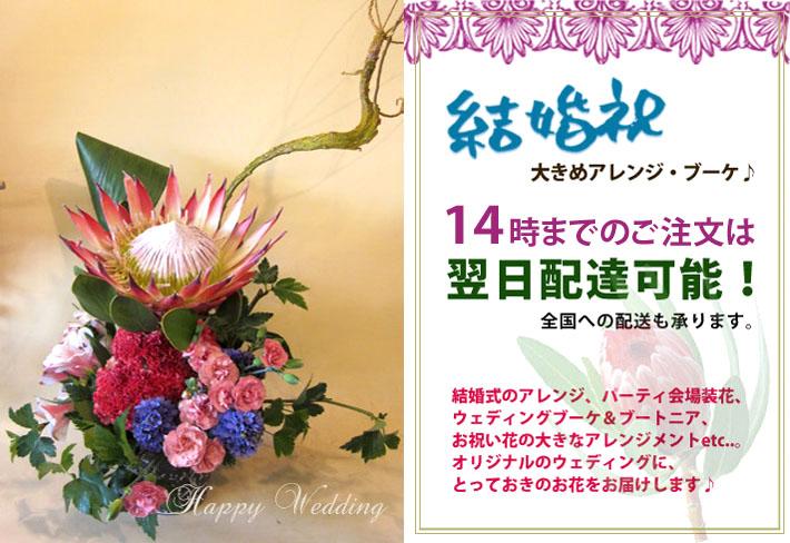 結婚 祝い お花
