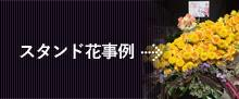 スタンド花事例 オーダーメイドスタンド花