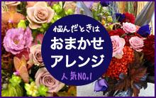 お祝い花人気NO1 おまかせアレンジメント 東京・二子玉川の花屋ネイティブフラワーイーダ