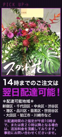 お祝いスタンド花 東京 二子玉川の花屋 ネイティブフラワーイーダ