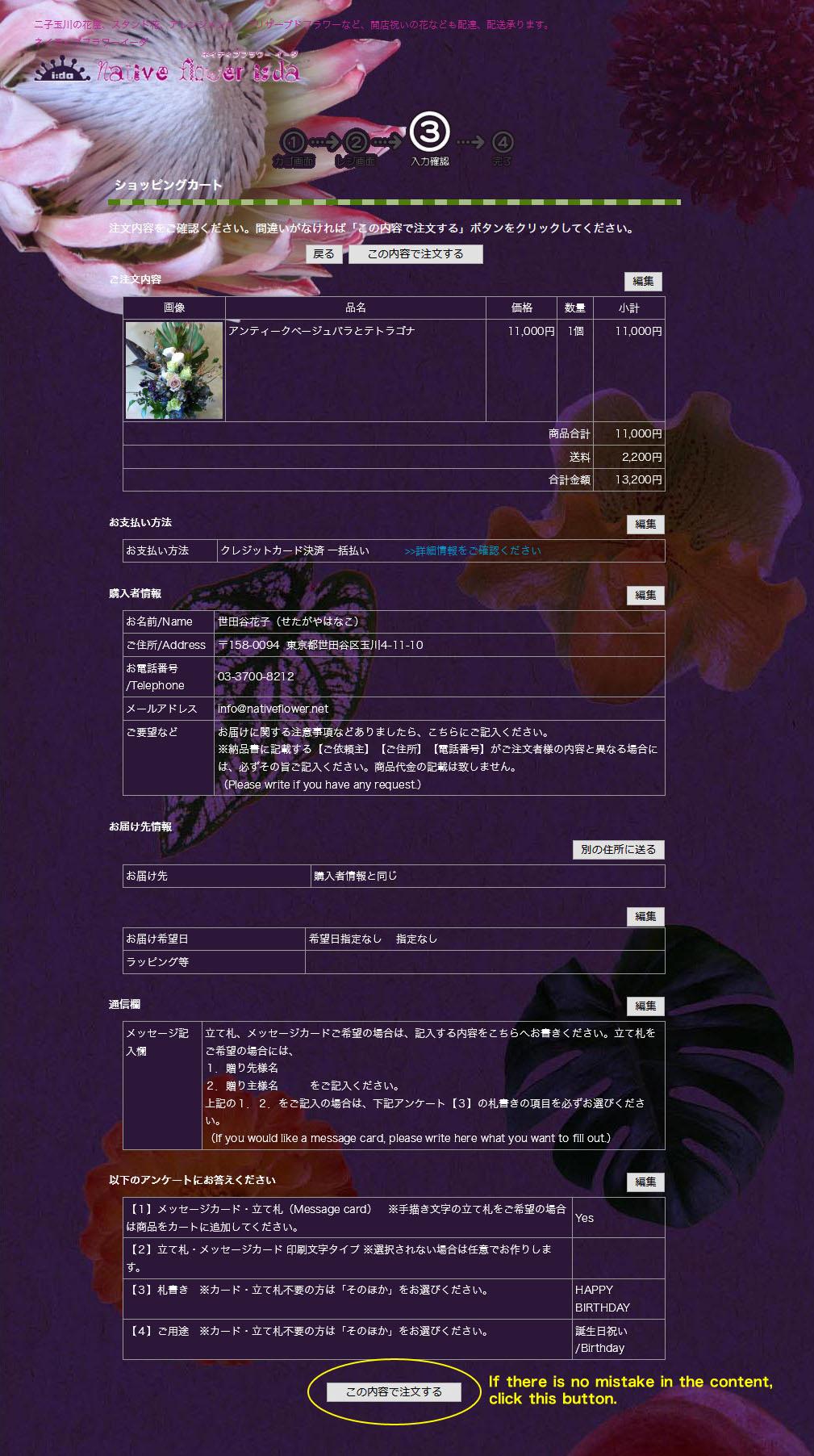 ネイティブフラワーイーダ お花の注文