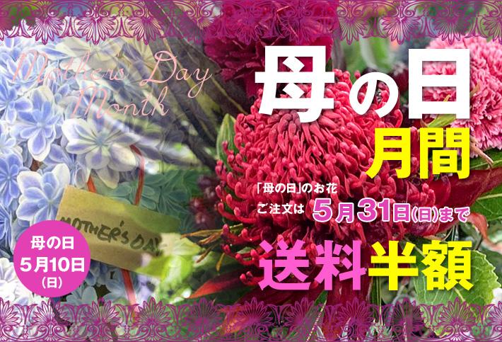 母の日に贈る花 東京 二子玉川の花屋