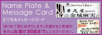立て札・メッセージカードについて