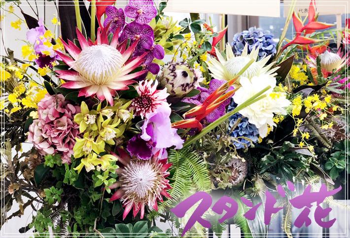 おまかせスタンド花 東京 二子玉川の花屋
