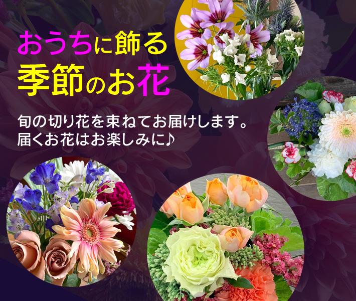 おうちに飾る季節のお花 おうち時間に花をお届け 二子玉川の花屋ネイティブフラワーイーダ