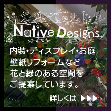 NativeDesigns 花と緑のある空間をご提案します。
