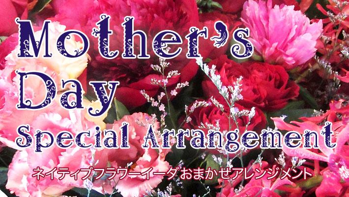 母の日に贈るオリジナルフラワーアレンジメント 二子玉川の花屋よりお届けします。