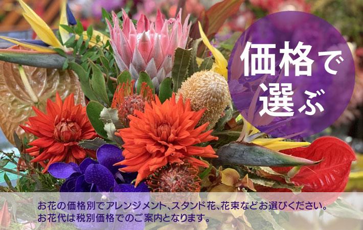 二子玉川の花屋ネイティブフラワーイーダ 価格で選ぶ
