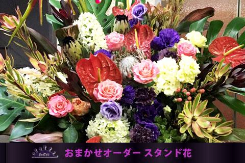 おまかせオーダースタンド花 東京 二子玉川の花屋