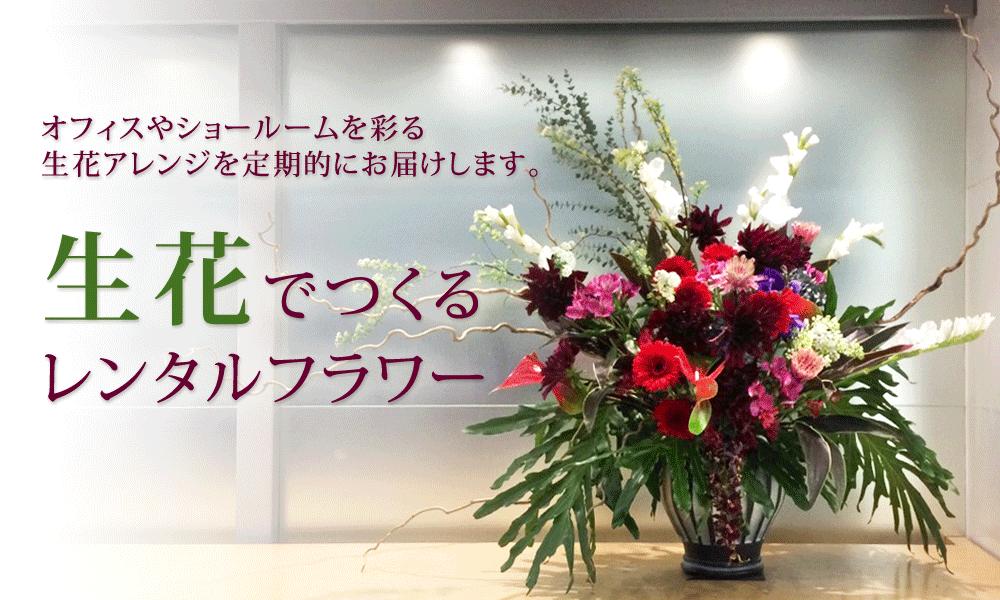 生花で作るレンタルフラワー オフィスの装花 リース 店舗ディスプレイ花