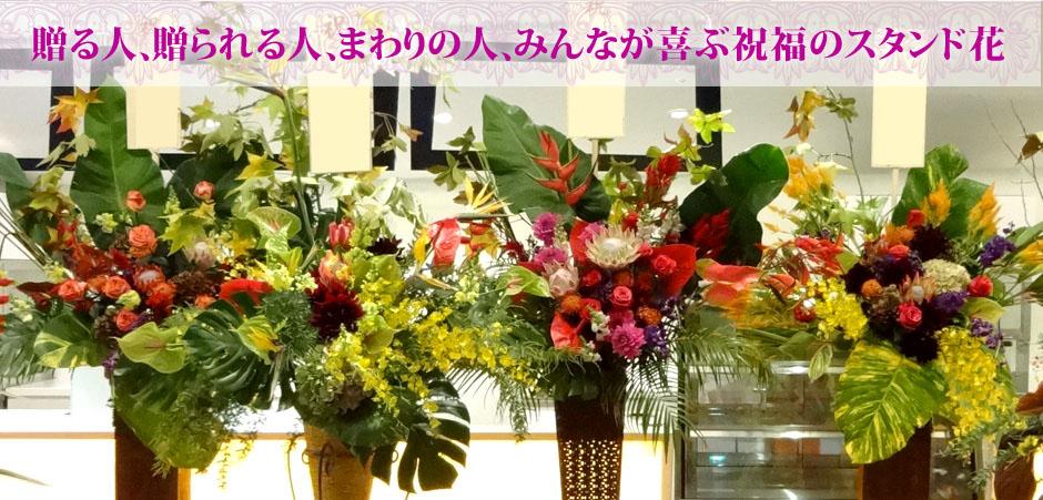 スタンド花 東京 二子玉川の花屋 ネイティブフラワーイーダがお届けする開店祝いや公演祝いのスタンド花