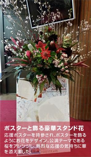 公演祝いに贈るスタンド花 こだわりオーダー花