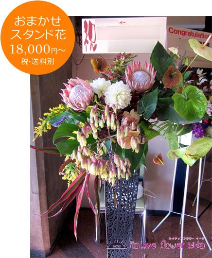 お祝い おまかせスタンド花