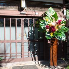 もう一度結婚式 古民家レストランのウェディング エントランスには豪華なスタンド花