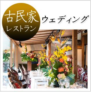 花屋がつくるウェディング 古民家レストランのウェディングパーティ