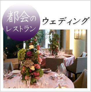 花屋がつくるウェディング 都会のおしゃれなレストランのウェディングパーティ